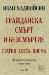 Гражданска смърт и безсмъртие: Статии, есета, писма, том 3 - Иван Хаджийски