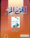 الحق المر - محمد الغزالي