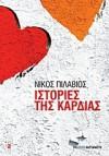 Ιστορίες της καρδιάς - Nikos Pilavios, Νίκος Πιλάβιος