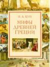 Мифы Древней Греции - Nikolai Kun