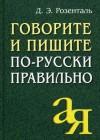 Govorite i pishite po-russki pravilno - Rozental Ditmar Elyashevich