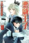 悪戯王子トリック・プリンス 2 [Akugi Ouji Trick Prince 2] - Yukari Hashida, はしだ由花里
