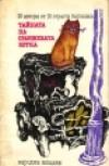 Тайната на оранжевата котка: 10 автори от 10 страни разказват една история - З.К. Слаби (ЧССР); Йошитомо Имае (Япония); Пиер Гамара (Фр