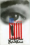 سلاخخانهی شمارهی پنج - Kurt Vonnegut, علیاصغر بهرامی