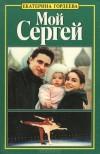 Мой Сергей - Ekaterina Gordeeva, Екатерина Гордеева