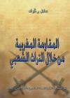 المقاومة المغربية من خلال التراث الشعبي - علال ركوك