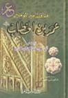 مناقب أمير المؤمنين عمر بن الخطاب - ابن الجوزي
