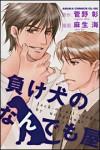 負け犬のなんでも屋 [Makeinu no Nandemoya] - Akira Sugano, Kai Asou