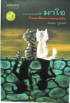 มาโอ กับแมวหิมะจากแดนเหนือ - พัณณิดา ภูมิวัฒน์