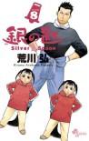 Gin No Saji Vol. 8 - Hiromu Arakawa