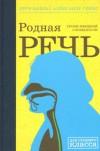 Родная речь. Уроки изящной словесности - Петр Вайль, Александр Генис, Pyotr Vail, Alexander Genis