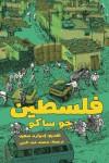 فلسطين - Joe Sacco, محمد عبد النبي, إدوارد سعيد, جو ساكو