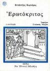 Ερωτόκριτος - Vitsentzos Kornaros, Βιτσέντζος Κορνάρος