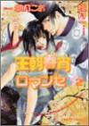Ouchou Haru no Yoi no Romance, Volume 02 - Kou Akizuki