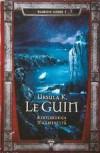 Kertomuksia Maamereltä (Maameren tarinat, #5) - Ursula K. Le Guin, Kristiina Rikman