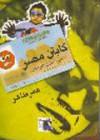 كابتن مصر: ألبوم ساخر للمراهقين - عمر طاهر
