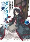 Bibliotheca Mystica 1 - Chako Abeno, Gakuto Mikumo, G-Yuusuke