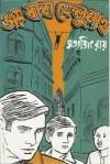 জয় বাবা ফেলুনাথ - Satyajit Ray