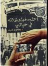 أحلى فيلم شفته في حياتي - Mahmoud Ezzat
