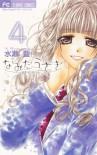 なみだうさぎ〜制服の片想い〜 4 (フラワーコミックス) - 水瀬 藍