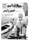 العجوز والبحر - Ernest Hemingway, غابريال وهبة