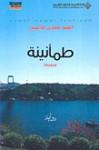 طمأنينة - Ahmet Hamdi Tanpınar, عبد القادر عبد اللي