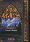 إحياء علوم الدين - Abu Hamid al-Ghazali, أبو حامد الغزالي