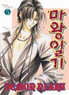 Demon Diary, Volume 05 - Kara, Yun Lee Hee, K. Jin Yi