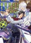 銀閣博士とモルモット [Ginkaku Hakase to Marmot] - Reibun Ike