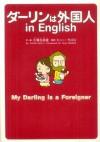 ダーリンは外国人 in English / My Darling is a Foreigner - Saori Oguri, 小栗 左多里, Tony Laszlo, トニー ラズロ
