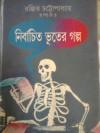 NIRBACHITO BHUTER GOLPO - Ranjit Chattopadhyay