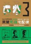 The Kurosagi Corpse Delivery Service, Volume 3 - Eiji Otsuka, Housui Yamazaki