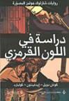 دراسة في اللون القرمزي: رواية مصورة - آرثر كونان دويل, أماني عاصم, كولبارد,  Arthur Conan Doyle