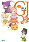 GJ部 3 - Araki Shin, 新木伸, Aruya, あるや