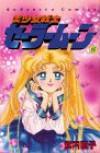 美少女戦士セーラームーン 8 - Naoko Takeuchi, Naoko Takeuchi