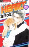 Heart 1 (フラワーコミックス) - 高田 りえ