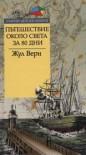 Пътешествие около света за 80 дни - Jules Verne