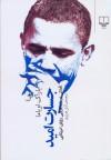 جسارت امید: تاملاتی در باب بازیابی رویای آمریکایی - Barack Obama, آرش عزیزی