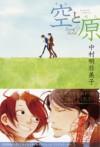 空と原 [Sora to Hara] - Asumiko Nakamura, 中村明日美子