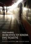 Αν μια νύχτα του χειμώνα ένας ταξιδιώτης - Italo Calvino, Ανταίος Χρυσοστομίδης