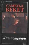 Катастрофа - Samuel Beckett