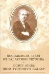 Eighty Stars from Tyutchev's Galaxy - Fyodor Tyutchev