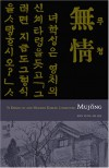Yi Kwang-Su and Modern Korean Literature: Mujong - Ann Sung-hi Lee