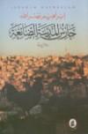 حارس المدينة الضائعة - إبراهيم نصر الله