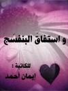 واستفاق البنفسج - Eman Ahmed