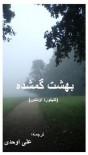 آن بهشت گمشده - علی اوحدی / Ali Ohadi
