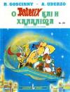 Ο Αστερίξ και η Χαλαλιμά - René Goscinny, Albert Uderzo
