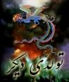 Rebirth - Shojaedin Shafa
