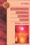 Психотехнологии измененных состояний сознания - В.В. Козлов