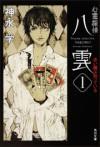 Akai Hitomi Wa Shitteiru - Manabu Kaminaga